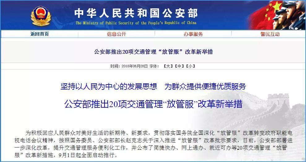 深圳没考驾照的恭喜了!9月1日全面推行!公安部重大宣布…